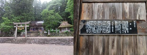 写真: 白川郷(岐阜県白川村)荻町八幡神社