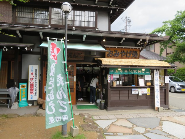 おみやげ処 岡田屋(飛騨市古川町)