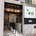 Photos: 麺や 七彩 八丁堀店(中央区)