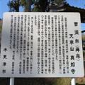 写真: 真如寺(木更津市)