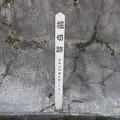 写真: 久留里城(君津市)堀切