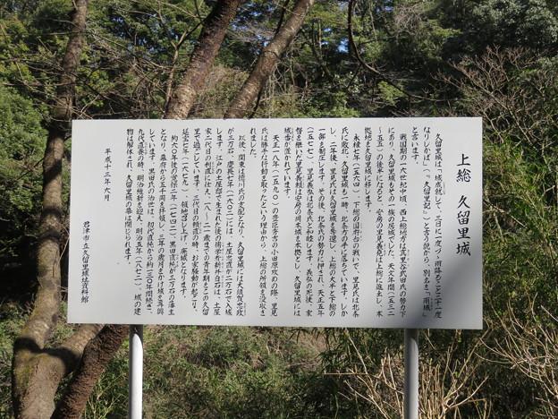 久留里城(君津市)
