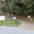 Photos: 三舟山入口(君津市)三船山古戦場