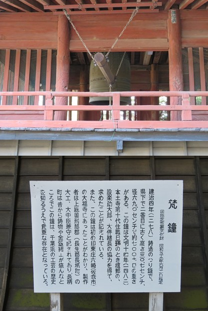 本土寺(松戸市)梵鐘
