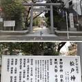 Photos: 松戸宿(千葉県)旧水戸街道・松戸神社