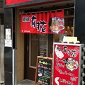 Photos: 麺処 あす花(西神田)