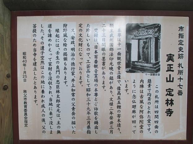 定林寺(秩父市)