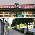 Photos: ぎょうざの満洲 北与野駅前店