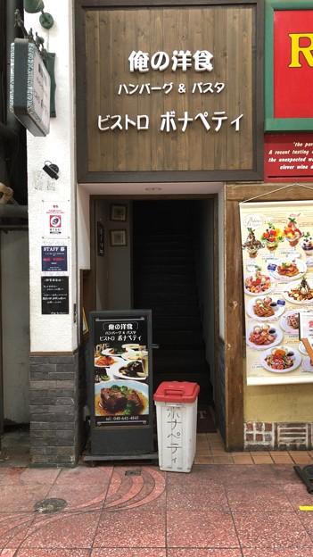 俺の洋食 ビストロ ボナペティ(大宮区)