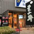 冨士屋牛肉店(逗子市)