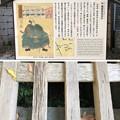 写真: 伝 源義経首洗井戸(藤沢市)