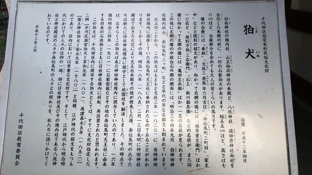 山王日枝神社(千代田区永田町)稲荷社・猿田彦社 狛犬