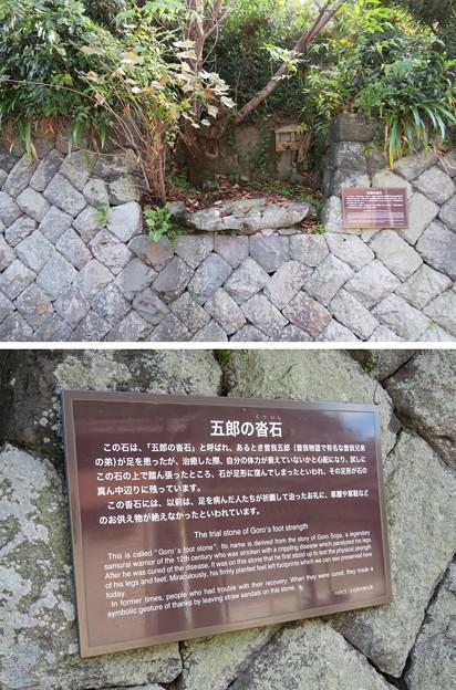 五郎の沓石(小田原市)
