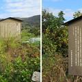 Photos: 伝 曽我氏館跡・物見塚古墳(小田原市)跡碑