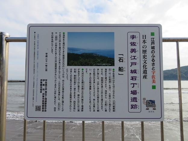 宇佐美江戸城石丁場遺跡(伊東市)