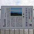Photos: 宇佐美江戸城石丁場遺跡(伊東市)