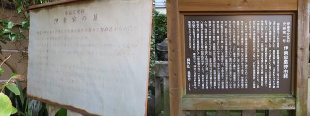 最誓寺(伊東市)伊東家墓碑