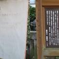 Photos: 最誓寺(伊東市)伊東家墓碑