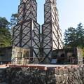 Photos: 韮山反射炉(伊豆の国市)