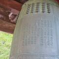 本立寺(伊豆の国市)梵鐘