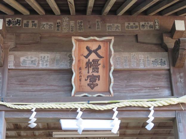 守山八幡宮(伊豆の国市)拝殿