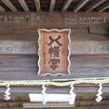 Photos: 守山八幡宮(伊豆の国市)拝殿