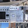 今日15:00オープン 煮干乱舞 越谷店