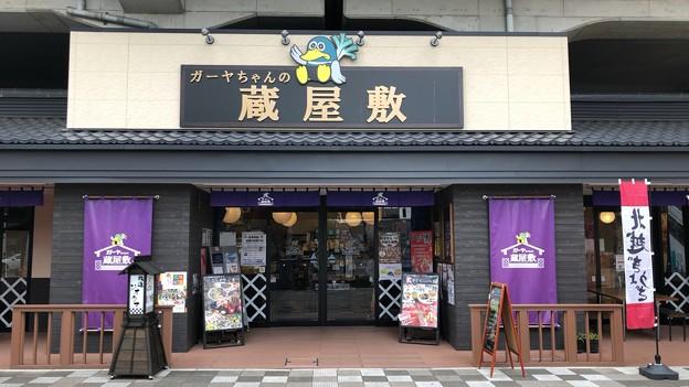 ガーヤちゃんの蔵屋敷(越谷市)