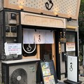 Photos: 麺や わたる 亀戸天神店