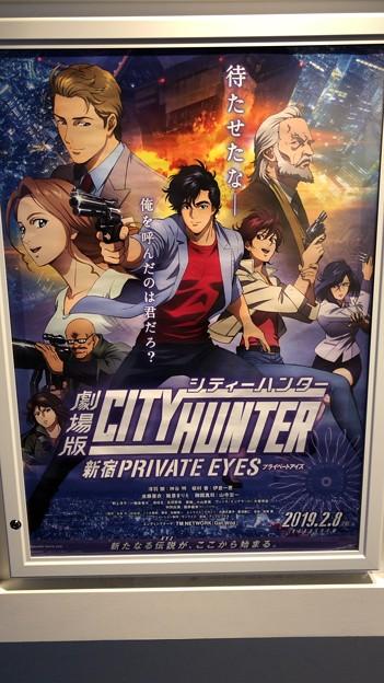 「劇場版 CITY HUNTER」鑑賞。