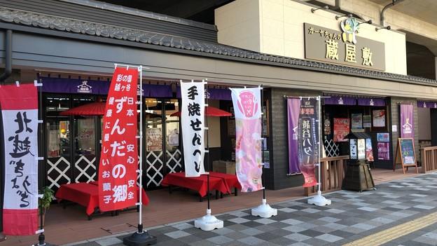 ガーヤちゃんの蔵屋敷(埼玉県越谷市)