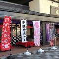 Photos: ガーヤちゃんの蔵屋敷(埼玉県越谷市)