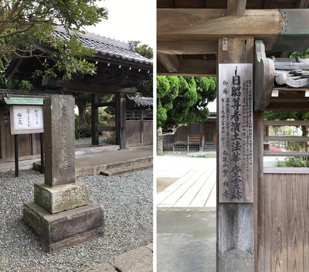 工藤祐経屋敷跡/実相寺(鎌倉市)