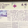 光明寺(鎌倉市)
