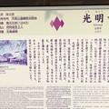 Photos: 光明寺(鎌倉市)