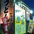カレーうどん 四方吉(高崎市)