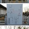Photos: 福昌寺(児玉郡上里町)帯刀古墳群(伝源義賢供養塔)