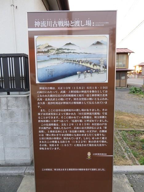 神流川古戦場(上里町)