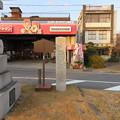 中山道新町宿石碑(高崎市)