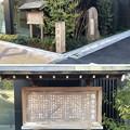Photos: 善性寺門前(東日暮里)羽二重餅屋跡