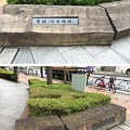Photos: 音無川暗渠(東日暮里)水鶏橋跡