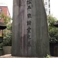 Photos: 善性寺(東日暮里)松平家諸霊之墓