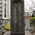 Photos: 善性寺(東日暮里)松平清武墓