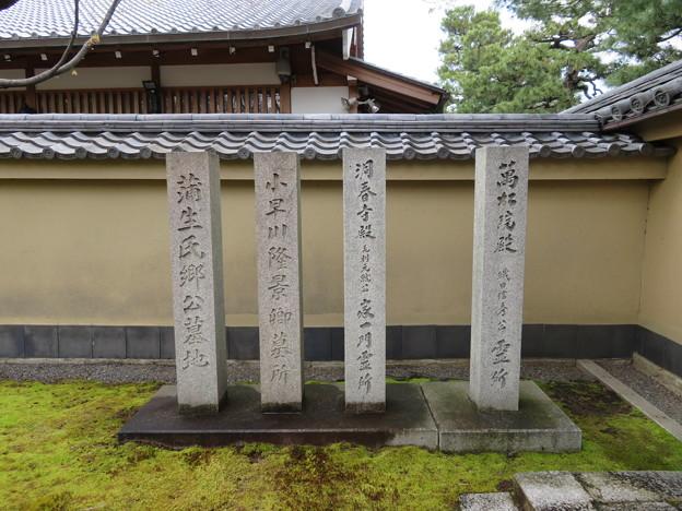大徳寺塔頭(京都市北区)黄梅院(特別公開)