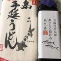 Photos: 五島うどん再びゲット((p(゜∀゜) つゆも買ってみた!!