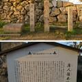 Photos: 淀城本丸(伏見区淀本町)石碑各種