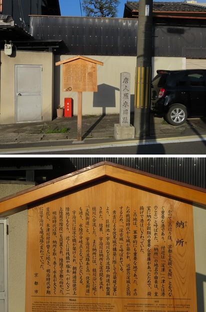 唐人雁木旧跡(伏見区納所町)