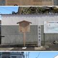 淀小橋旧趾(淀城入口。伏見区)