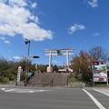 Photos: 19.04.09.長岡天満宮(長岡京市)大鳥居