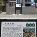 Photos: 今里城(長岡京市)